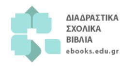 Ψηφιακά Βιβλία