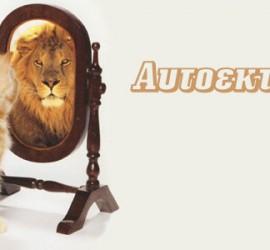 autoektimisi-649x300