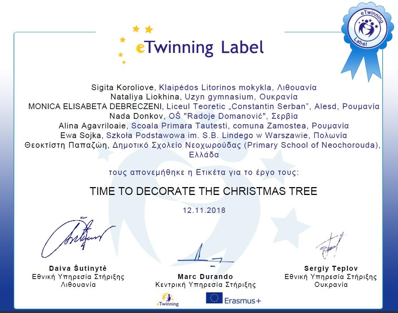 Χριστουγεννιάτικο δέντρο, αρχαίο ελληνικό έθιμο!!